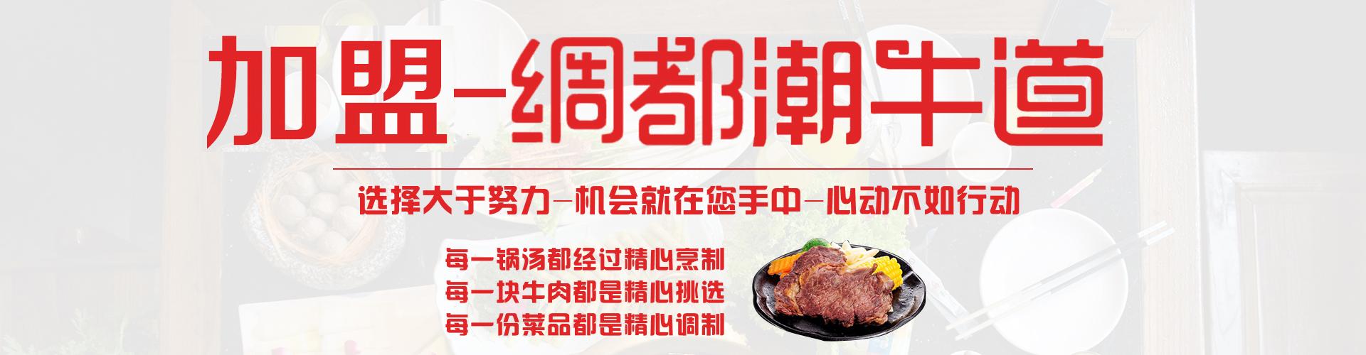 牛肉汤锅加盟